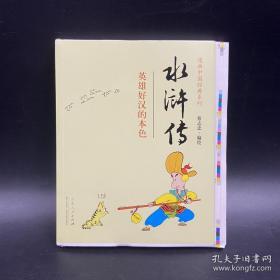 蔡志忠绘 漫画中国经典系列《水浒传》英雄好汉的本色 毛边本HXTX319281
