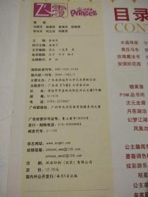 飞霞公主志 2011/02上半月