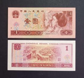 第四套人民币 四版 1996年 1元/一元/壹圆