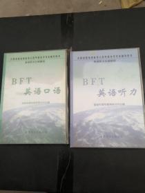 BFT英语听力+BFT英语口语(附磁带