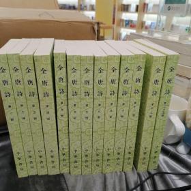 全唐诗(全二十五册)