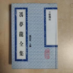 冯梦龙全集 三教偶拈 《编号A14》