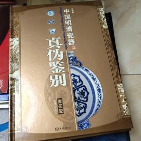 中国明清瓷器辨真伪(彩图版)(全4卷)