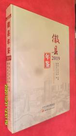 徽县年鉴(2019)