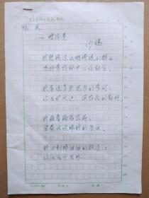 重庆著名诗人沙鸥--诗歌手稿 (来源于重庆市著名川剧院编剧,诗人、剧作家邹雨林的书信)