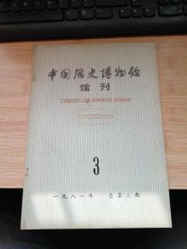 中国历史博物馆馆刊 1981.3