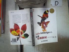 Adobe InDesign CS标准培训教材''