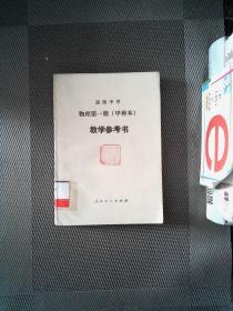 高级中学物理(甲种本)第一册教学参考书