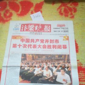 2011.9月3日汴梁晚报