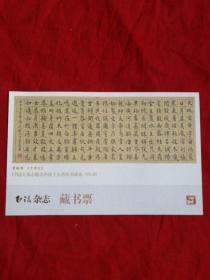 书法杂志藏书票