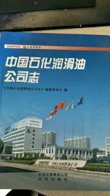中国石化润滑油公司志