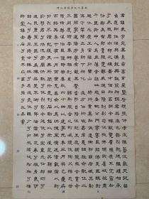 故冀州从事张君之碑,一张