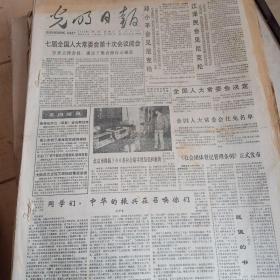 光明日报1989年11月1日~30日
