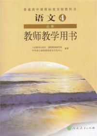 人教版高中语文必修4 教师教学用书人民教育出版社无光盘