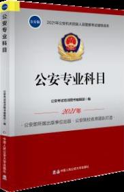 面向社会考生 公安专业科目 9787565340604中国人民公安大学