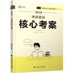 正版~2018考研政治核心考案 徐涛