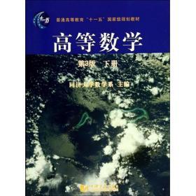 """高等数学(第3版)(下册)/普通高等教育""""十一五""""国家级规划教材"""