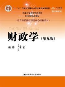 财政学 九版