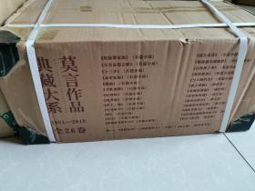 莫言作品典藏大系(莫言毛笔书法亲笔签名唯一编号收藏证全26卷精装版)