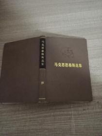 马克思恩格斯选集 第4卷