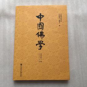 中国佛学(总第40期)