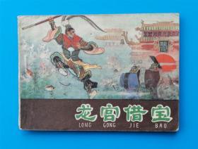 《龙宫借宝》——河北西游记最大缺本!