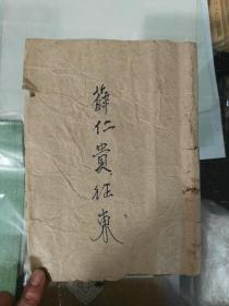 民国小说薛仁贵征东