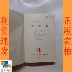 复印报刊资料 世界史月刊 K5 1994  7-12合订本
