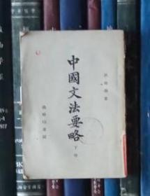 中国文法要略(下卷)馆书