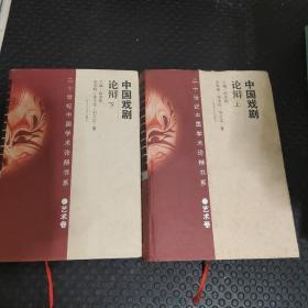 中国古代戏剧研究论辩上下册精装