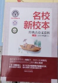 北京大学附属小学.经典古诗文赏析.上册:1-2年级