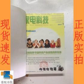 家电科技 2003  7-12 精装合订本