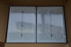 殷周金文集成(修订增补本)(精装共8册,全八册)(江浙沪包邮)(特价)(49折)