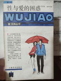 五角丛书 第七辑《性与爱的困惑》