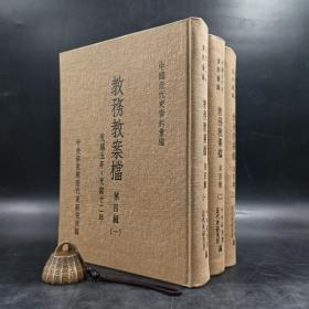 台湾中研院版   中央研究院近代史研究所《教务教案档第4辑(1879─1886)》(全三册,布面精装)