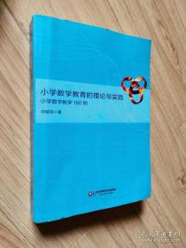 小学数学教育的理论与实践:小学数学教学180例