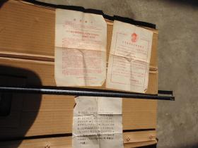 文革布告 文登县革命委员会 最高指示 红色收藏 红色文献