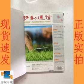 移动通信 第32卷 2008 13-18 精装合订本