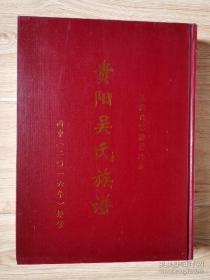贵阳吴氏族谱(至德世家徽籍黔派)