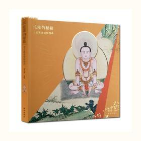清宫藏密瑜伽图典-乾隆的秘籍