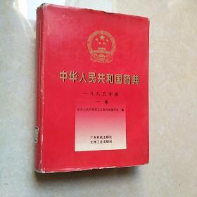 中华人民共和国药典1995版一部