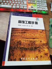 腐蚀工程手册