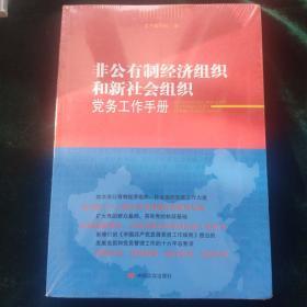 非公有制经济组织和新社会组织党务工作实务