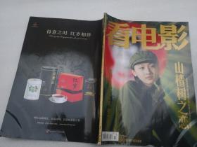 【电影杂志】看电影2010年第17期总452期