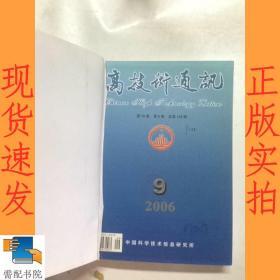 高技术通讯 第16卷 2006  9-12 精装合订本