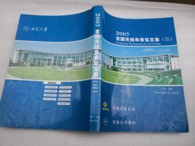 2007全国天线年会论文集(二)