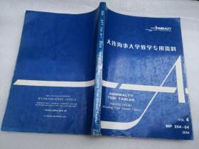 大连海事大学教学专用资料2004