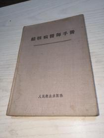 结核病医师手册(精装)