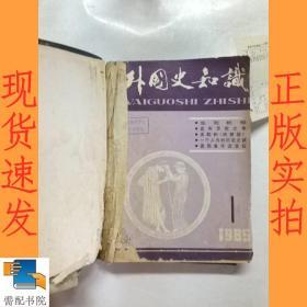 外国史知识  1985  1-12 精装合订本