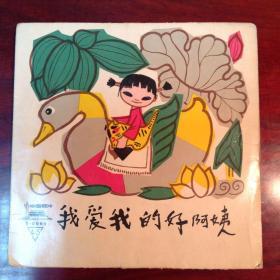 黑胶唱片7吋45转 儿童歌曲《我爱我的好阿姨》1964年 中国唱片社